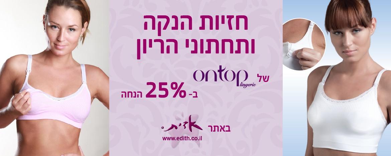 25% הנחה לחזיות הנקה ONTOP באתר אדית